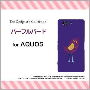 スマホケース AQUOS Compact SH-02H ハードケース/TPUソフトケース パープルバード イラスト キャラクター 鳥 とり トリ パープル 紫 かわいい|orisma