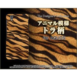 スマホケース AQUOS EVER SH-02J ハードケース/TPUソフトケース トラ柄 タイガー柄 とら柄 格好いい(カッコイイ)|orisma