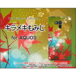 AQUOS EVER SH-04G ハードケース/TPUソフトケース 液晶保護フィルム付 キラメキもみじ 紅葉 秋 きらきら 光 和柄 わがら|orisma