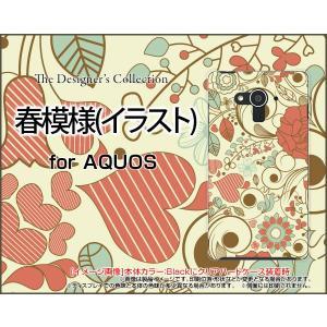 AQUOS EVER SH-04G ハードケース/TPUソフトケース 液晶保護フィルム付 春模様(イラスト) 春 はーと ハート イラスト かわいい|orisma