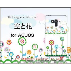 AQUOS EVER SH-04G ハードケース/TPUソフトケース 液晶保護フィルム付 空と花 春 そら はな かわいい イラスト カラフル|orisma