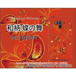AQUOS EVER SH-04G ハードケース/TPUソフトケース 液晶保護フィルム付 和柄 蝶の舞 わがら 和風 わふう ちょう バタフライ|orisma