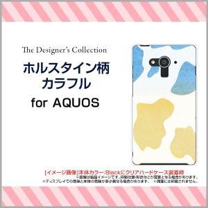 AQUOS EVER SH-04G ハードケース/TPUソフトケース 液晶保護フィルム付 ホルスタイン柄カラフル アニマル柄 動物柄 ホルスタイン柄 牛柄 カラフル|orisma
