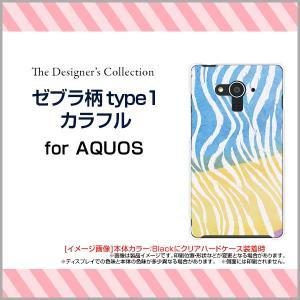 AQUOS EVER SH-04G ハードケース/TPUソフトケース 液晶保護フィルム付 ゼブラ柄type1カラフル アニマル柄 動物柄  しまうま柄 シマウマ柄 カラフル|orisma