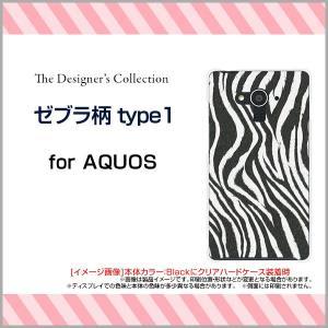 AQUOS EVER SH-04G ハードケース/TPUソフトケース 液晶保護フィルム付 ゼブラ柄type1 アニマル柄 動物柄 しまうま柄 シマウマ柄 白 黒 モノトーン|orisma