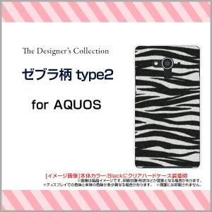 AQUOS EVER SH-04G ハードケース/TPUソフトケース 液晶保護フィルム付 ゼブラ柄type2 アニマル柄 動物柄 しまうま柄 シマウマ柄 白 黒 モノトーン|orisma