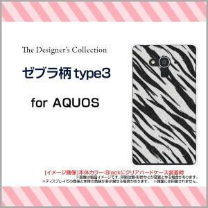 AQUOS EVER SH-04G ハードケース/TPUソフトケース 液晶保護フィルム付 ゼブラ柄type3 アニマル柄 動物柄 しまうま柄 シマウマ柄 白 黒 モノトーン|orisma