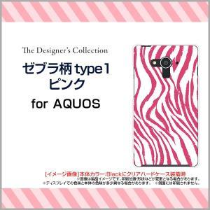 AQUOS EVER SH-04G ハードケース/TPUソフトケース 液晶保護フィルム付 ゼブラ柄type1ピンク アニマル柄 動物柄 しまうま柄 シマウマ柄 ピンク|orisma