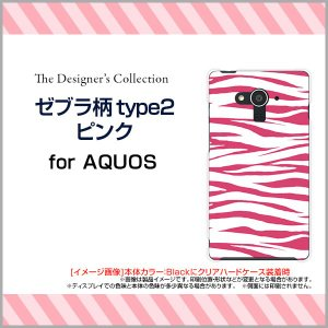 AQUOS EVER SH-04G ハードケース/TPUソフトケース 液晶保護フィルム付 ゼブラ柄type2ピンク アニマル柄 動物柄 しまうま柄 シマウマ柄 ピンク|orisma
