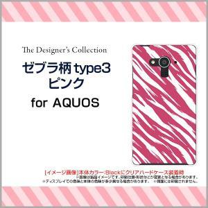 AQUOS EVER SH-04G ハードケース/TPUソフトケース 液晶保護フィルム付 ゼブラ柄type3ピンク アニマル柄 動物柄 しまうま柄 シマウマ柄 ピンク|orisma