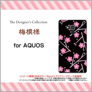 AQUOS EVER SH-04G ハードケース/TPUソフトケース 液晶保護フィルム付 梅模様 和柄 日本 和風 花柄 梅 着物 ブラック 黒|orisma