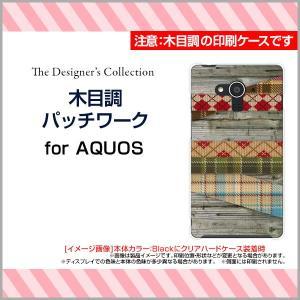 AQUOS EVER SH-04G ハードケース/TPUソフトケース 液晶保護フィルム付 木目調パッチワーク ウッド wood 布 チェック柄 アーガイル柄 ホワイト 白 orisma