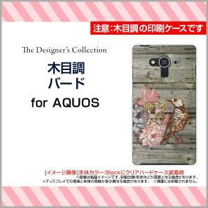 AQUOS EVER SH-04G ハードケース/TPUソフトケース 液晶保護フィルム付 木目調バード ウッド wood 鳥 とり トリ 花柄 イラスト ホワイト かわいい orisma