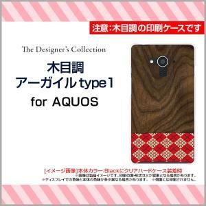 AQUOS EVER SH-04G ハードケース/TPUソフトケース 液晶保護フィルム付 木目調アーガイルtype1 ウッド wood 布 パッチワーク チェック アーガイル柄 orisma