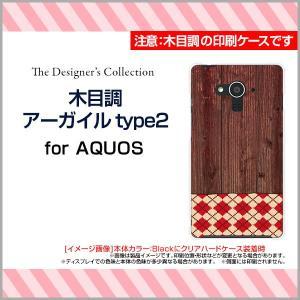 AQUOS EVER SH-04G ハードケース/TPUソフトケース 液晶保護フィルム付 木目調アーガイルtype2 ウッド wood 布 パッチワーク チェック アーガイル柄 orisma