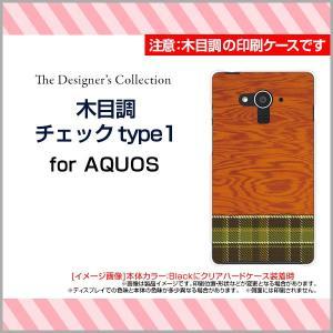AQUOS EVER SH-04G ハードケース/TPUソフトケース 液晶保護フィルム付 木目調チェックtype1 ウッド wood 布 チェック柄 ブラウン グリーン 茶 緑 orisma