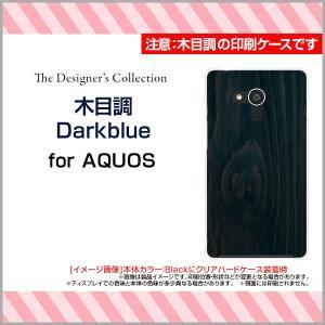 AQUOS EVER SH-04G ハードケース/TPUソフトケース 液晶保護フィルム付 木目調Darkblue ウッド wood ブルー ネイビー 青 ナチュラル シンプル orisma