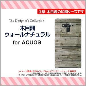 AQUOS EVER SH-04G ハードケース/TPUソフトケース 液晶保護フィルム付 木目調ウォールナチュラル ウッド wood ホワイト 白 ナチュラル シンプル orisma
