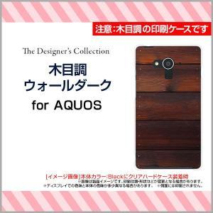 AQUOS EVER SH-04G ハードケース/TPUソフトケース 液晶保護フィルム付 木目調ウォールダーク ウッド wood ブラウン 茶色 ナチュラル シンプル orisma