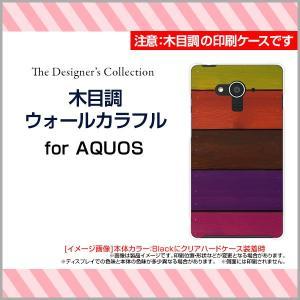 AQUOS EVER SH-04G ハードケース/TPUソフトケース 液晶保護フィルム付 木目調ウォールカラフル ウッド wood ブラウン カラフル シンプル orisma
