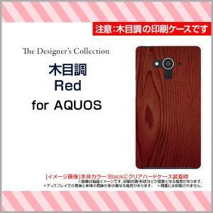AQUOS EVER SH-04G ハードケース/TPUソフトケース 液晶保護フィルム付 木目調Red ウッド wood ブラウン 茶色 ナチュラル シンプル orisma