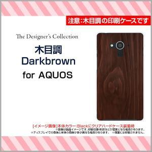 AQUOS EVER SH-04G ハードケース/TPUソフトケース 液晶保護フィルム付 木目調Darkbrown ウッド wood ブラウン 茶色 ナチュラル シンプル orisma