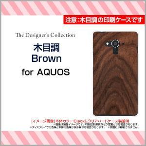 AQUOS EVER SH-04G ハードケース/TPUソフトケース 液晶保護フィルム付 木目調Brown ウッド wood ブラウン 茶色 ナチュラル シンプル orisma