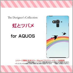 AQUOS EVER SH-04G ハードケース/TPUソフトケース 液晶保護フィルム付 虹とツバメ 春 虹 つばめ ツバメ 鳥 とり トリ イラスト カラフル かわいい|orisma
