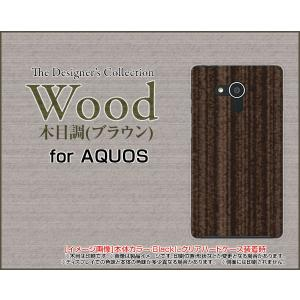 AQUOS EVER SH-04G ハードケース/TPUソフトケース 液晶保護フィルム付 Wood(木目調)ブラウン wood調 ウッド調 茶色 シンプル モダン orisma