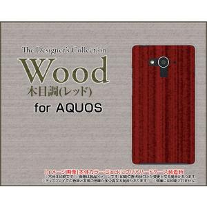 AQUOS EVER SH-04G ハードケース/TPUソフトケース 液晶保護フィルム付 Wood(木目調)レッド wood調 ウッド調 赤 シンプル モダン orisma