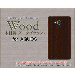 AQUOS EVER SH-04G ハードケース/TPUソフトケース 液晶保護フィルム付 Wood(木目調)ダークブラウン wood調 ウッド調 こげ茶色 シンプル モダン orisma