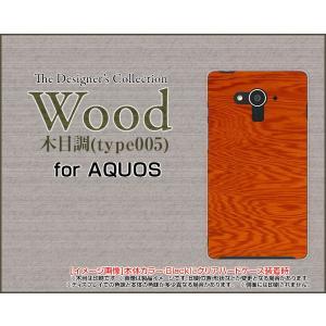 AQUOS EVER SH-04G ハードケース/TPUソフトケース 液晶保護フィルム付 Wood(木目調)type005 wood調 ウッド調 オレンジ色 シンプル カジュアル orisma