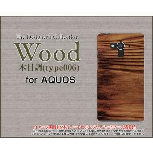 AQUOS EVER SH-04G ハードケース/TPUソフトケース 液晶保護フィルム付 Wood(木目調)type006 wood調 ウッド調 うす茶色 シンプル カジュアル orisma