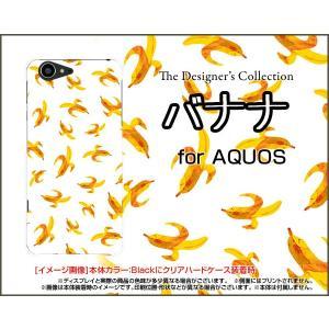 スマホケース AQUOS ZETA SH-04H アクオス ハードケース/TPUソフトケース バナナ ばなな 果物 黄色 フルーツ|orisma