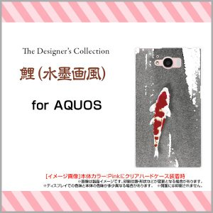 AQUOS SERIE SHV32 ハードケース/TPUソフトケース 液晶保護フィルム付 鯉(水墨画風) 和柄 日本 和風 鯉 墨|orisma