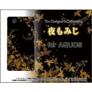 AQUOS SERIE mini SHV33 アクオス セリエ ミニ ハードケース/TPUソフトケース 液晶保護フィルム付 夜もみじ 紅葉 和柄 黒(ブラック)|orisma