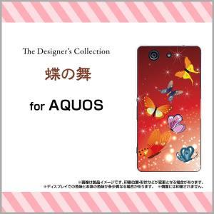 スマホケース AQUOS SERIE mini SHV33 ハードケース/TPUソフトケース 蝶の舞 和柄 日本 和風 蝶 ちょう チョウ レッド 赤 カラフル キラキラ|orisma