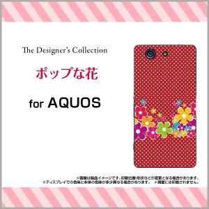 スマホケース AQUOS SERIE mini SHV33 アクオス セリエ ミニ ハードケース/TPUソフトケース ポップな花 花柄 フラワー 水玉 ドット レッド 赤 カラフル かわいい|orisma