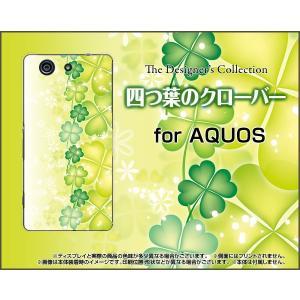 スマホケース AQUOS SERIE mini SHV33 ハードケース/TPUソフトケース 四つ葉のクローバー 綺麗(きれい) 可愛い(かわいい) 緑(グリーン)|orisma