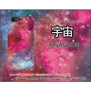 スマホケース AQUOS SERIE SHV34 アクオス ハードケース/TPUソフトケース 宇宙(ピンク×ブルー) カラフル グラデーション 銀河 星|orisma