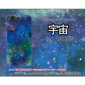 スマホケース AQUOS SERIE SHV34 アクオス ハードケース/TPUソフトケース 宇宙(ブルー×グリーン) カラフル グラデーション 銀河 星|orisma
