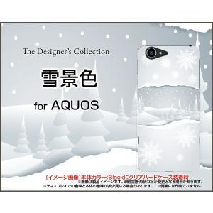 スマホケース AQUOS SERIE SHV34 アクオス ハードケース/TPUソフトケース 雪景色 冬 雪 ゆき スノー ウィンター 結晶|orisma