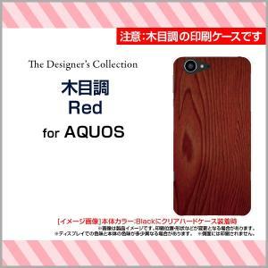 AQUOS SERIE SHV34 アクオス ハードケース/TPUソフトケース 液晶保護フィルム付 木目調Red ウッド wood ブラウン 茶色 ナチュラル シンプル|orisma