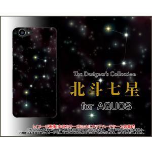 AQUOS SERIE SHV34 アクオス ハードケース/TPUソフトケース 液晶保護フィルム付 北斗七星 星 夜空 黒(ブラック)|orisma