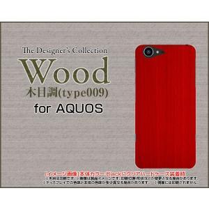 AQUOS SERIE SHV34 アクオス ハードケース/TPUソフトケース 液晶保護フィルム付 Wood(木目調)type009 wood調 ウッド調 赤 レッド シンプル カラフル|orisma