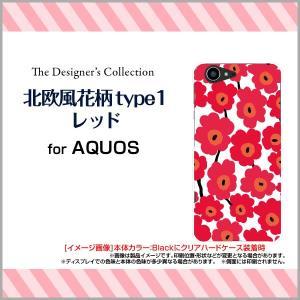 スマホケース AQUOS SERIE SHV34 アクオス ハードケース/TPUソフトケース 北欧風花柄type1レッド マリメッコ風 花柄 フラワー レッド 赤|orisma