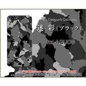 スマホケース AQUOS SERIE SHV34 アクオス ハードケース/TPUソフトケース 迷彩 (ブラック) めいさい カモフラージュ アーミー|orisma