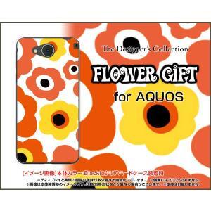 スマホケース AQUOS U SHV35 アクオス ハードケース/TPUソフトケース フラワーギフト(オレンジ×イエロー) カラフル ポップ 花 オレンジ 黄色|orisma