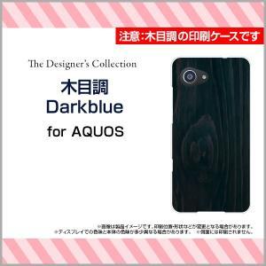 AQUOS SERIE mini SHV38 ハードケース/TPUソフトケース 液晶保護フィルム付 木目調Darkblue ウッド wood ブルー ネイビー 青 ナチュラル シンプル|orisma