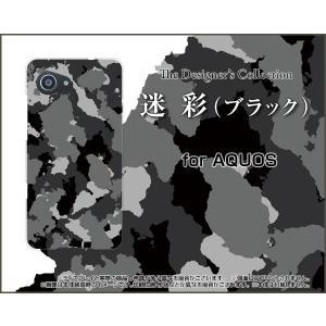 スマホケース AQUOS SERIE mini SHV38 ハードケース/TPUソフトケース 迷彩 (ブラック) めいさい カモフラージュ アーミー|orisma